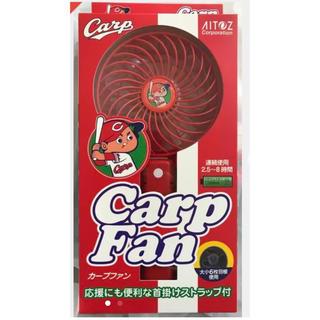 広島東洋カープ - 【限定商品】カープ 扇風機 ハンディファン 2個セット