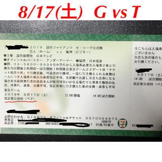 ヨミウリジャイアンツ(読売ジャイアンツ)の巨人 vs 阪神 8/17 D指定 引換え ペア(野球)