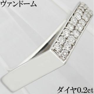 ヴァンドームアオヤマ(Vendome Aoyama)のヴァンドーム青山 ダイヤ 0.2ct Pt プラチナ リング 指輪 V字 11号(リング(指輪))