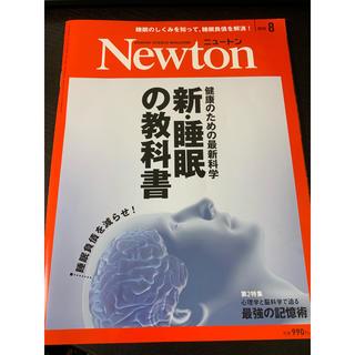Newton(専門誌)
