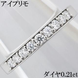 アイプリモ ダイヤ Pt プラチナ リング 指輪 一文字 ストレート 9号(リング(指輪))