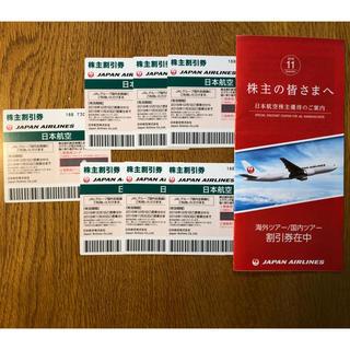 JAL(日本航空) - JAL 株主優待優待券 7枚