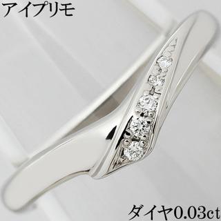 アイプリモ メティス ダイヤ Pt900 プラチナ リング 指輪 V字 9号(リング(指輪))