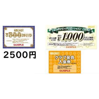 ラウンドワン株主優待券 2500円分(500×5) (ボウリング場)