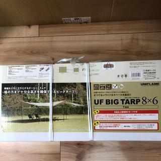 ユニフレーム(UNIFLAME)の2019年限定 UF BIG TARP 8×6 TAN UF ビッグタープ8×6(テント/タープ)