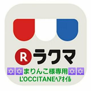 ロクシタン(L'OCCITANE)の新品🌷L'OCCITANE ロクシタン リペアリングヘアオイル✨100mL✨(ヘアケア)