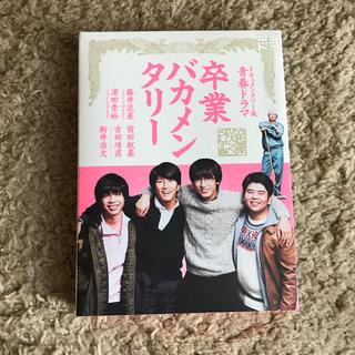 ジャニーズウエスト(ジャニーズWEST)の卒業バカメンタリー(TVドラマ)