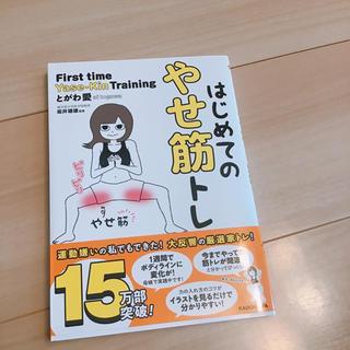 角川書店 - はじめての やせ筋トレ