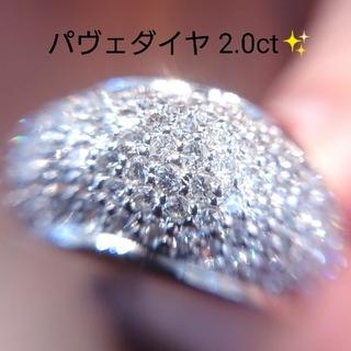 豪華2カラット✨パヴェダイヤ ダイヤモンド リング ハーフエタニティ 11.5号(リング(指輪))
