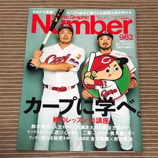 Number 882(趣味/スポーツ)