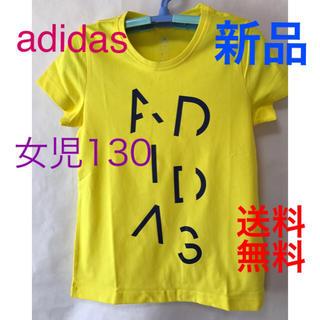 adidas - (新品)adidas女児 Tシャツ‼️130サイズ❣️ラスト