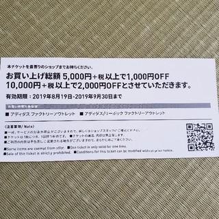 アディダス(adidas)のアディダス リーボック ディスカウントチケット(ショッピング)
