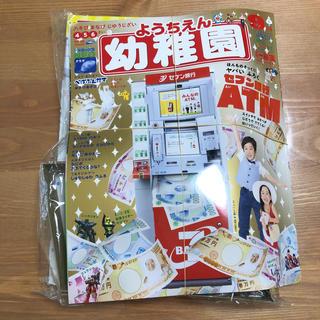 ショウガクカン(小学館)の幼稚園 9月号 セブン銀行ATM(絵本/児童書)