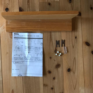 MUJI (無印良品) - 無印壁に付けられる家具 棚 44cm