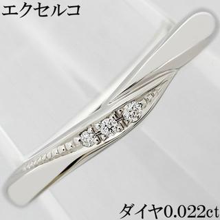 エクセルコ ダイヤ Pt950 プラチナ リング 指輪 V字 8号(リング(指輪))