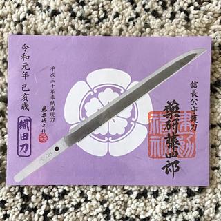 建勲神社 【薬研藤四郎】 特別御朱印‼️(印刷物)