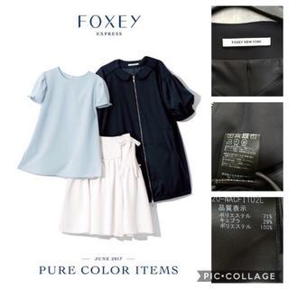 フォクシー(FOXEY)の新品同様 2017年 フォクシー FOXEY ネイビー コート ワンピース 38(ロングコート)