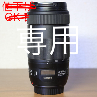 Canon - CANON EF70-300mm F4-5.6 IS II USM