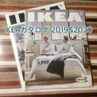 イケア(IKEA)のイケア IKEA カタログ 2019 & 2020 2冊セット(住まい/暮らし/子育て)
