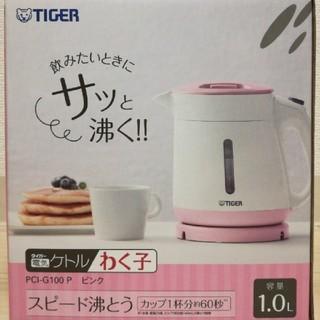 タイガー(TIGER)の新品 ☆ タイガー 電気ケトル わく子(電気ケトル)