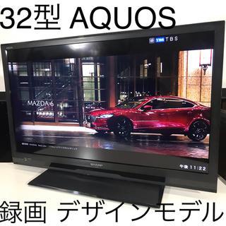 AQUOS - 本日迄割引!【多機能★デザインモデル】32型 LED液晶テレビ アクオス