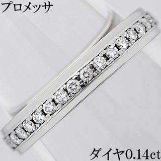 プロメッサ ダイヤ Pt900 K18WG リング 指輪 ハーフエタニティ 8号(リング(指輪))