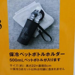 ジェラートピケ(gelato pique)のグロー付録 保冷ボトルホルダー(弁当用品)