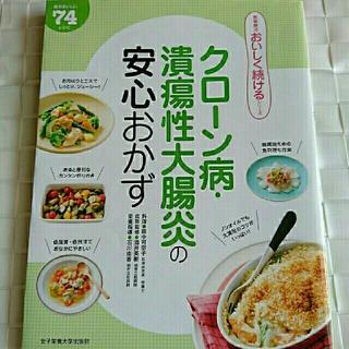 クローン病・潰瘍性大腸炎の安心おかず(料理/グルメ)