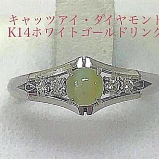 鑑定済み キャッツアイダイヤモンドK14ホワイトゴールドリング(リング(指輪))