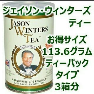 経済的なお得タイプ ジェイソンウィンターズティー 113.6g(茶)