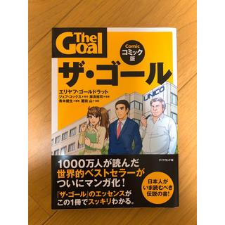 ダイヤモンドシャ(ダイヤモンド社)のThe Goal ザ・ゴール コミック版(ビジネス/経済)