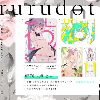 rurudo rurudot C96 コミケ グッズ セット(一般)