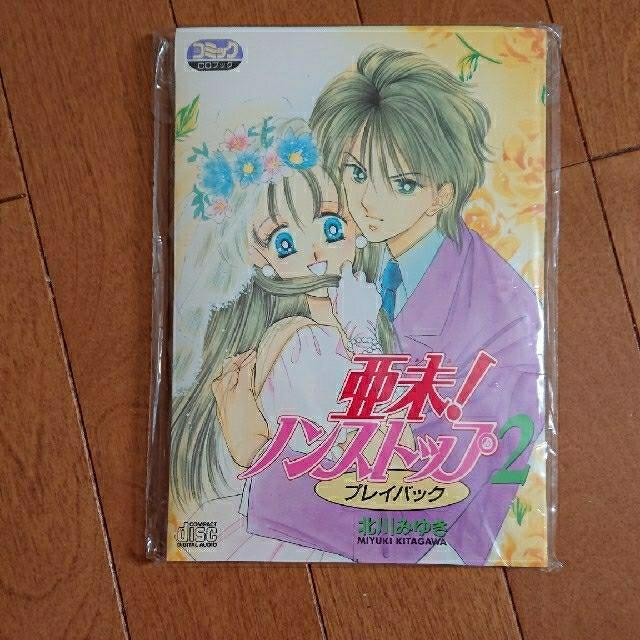 亜未!ノンストップ CDブック 2枚の通販 by kazun's shop|ラクマ