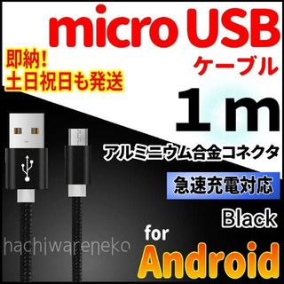 アンドロイド(ANDROID)のmicroUSBケーブル 1m ブラック Android 充電器 アンドロイド(バッテリー/充電器)