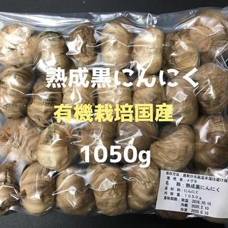 国産 無農薬 熟成マイルド黒にんにく(野菜)