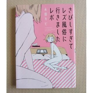 さびしすぎてレズ風俗に行きましたレポ 永田カビ(女性漫画)