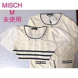 ミッシュマッシュ(MISCH MASCH)のミッシュマッシュ  アンサンブル  M  未使用(アンサンブル)