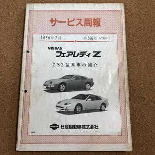 日産 - ※旧車シリーズ※ 日産 サービス周報 フェアレディZ