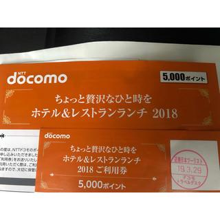 エヌティティドコモ(NTTdocomo)のドコモ  ランチクーポン(その他)