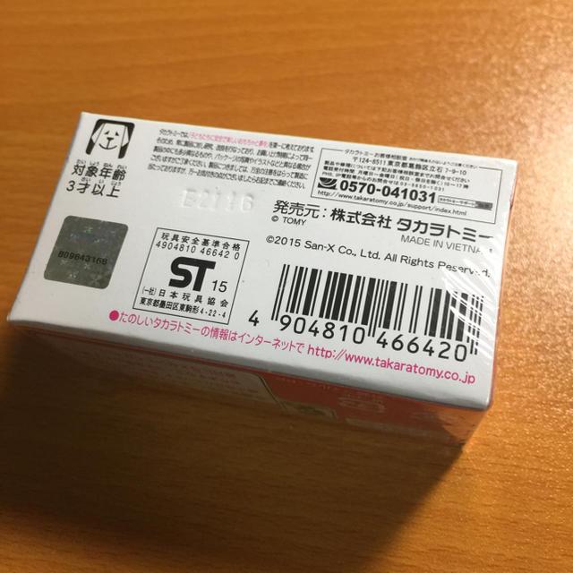 サンリオ(サンリオ)の🎀新品🎀 SAN-X リラックマ トミカ No.155 キッズ/ベビー/マタニティのおもちゃ(電車のおもちゃ/車)の商品写真
