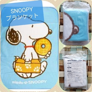 スヌーピー(SNOOPY)の【新品】SNOOPY福袋ブランケット【未開封】(おくるみ/ブランケット)