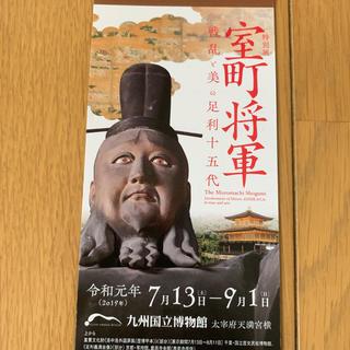 九州国立博物館 室町将軍 乱戦と美の足利十五代 招待券(美術館/博物館)