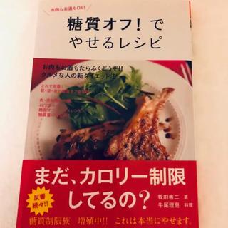 糖質オフ!でやせるレシピ(料理/グルメ)