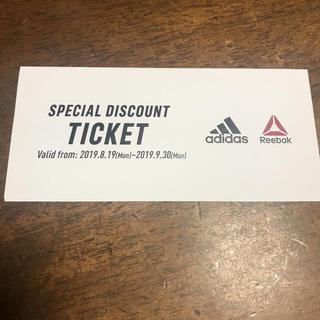 アディダス(adidas)のアディダス・リーボック ディスカウントチケット(ショッピング)