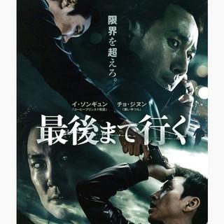 最後まで行く 韓国映画 DVD(韓国/アジア映画)