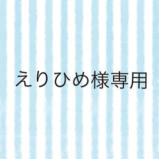 キスマイフットツー(Kis-My-Ft2)のえりひめ様専用ページ(人形)
