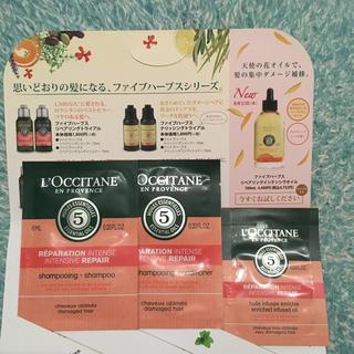 ロクシタン(L'OCCITANE)のロクシタン シャンプー コンディショナー オイル サンプル 新品(ヘアケア)