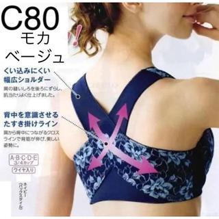 【C80 モカベージュ】背筋すっきりブラジャー 美姿勢サポート! 夏素材(ブラ)