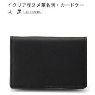 ムジルシリョウヒン(MUJI (無印良品))の無印良品 イタリア産ヌメ皮 ブラック 黒 名刺 カードケース (名刺入れ/定期入れ)