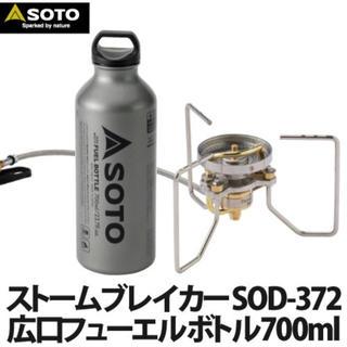 シンフジパートナー(新富士バーナー)の新品 SOTO ストームブレイカー 広口フューエルボトルセット SOD-372(ストーブ/コンロ)